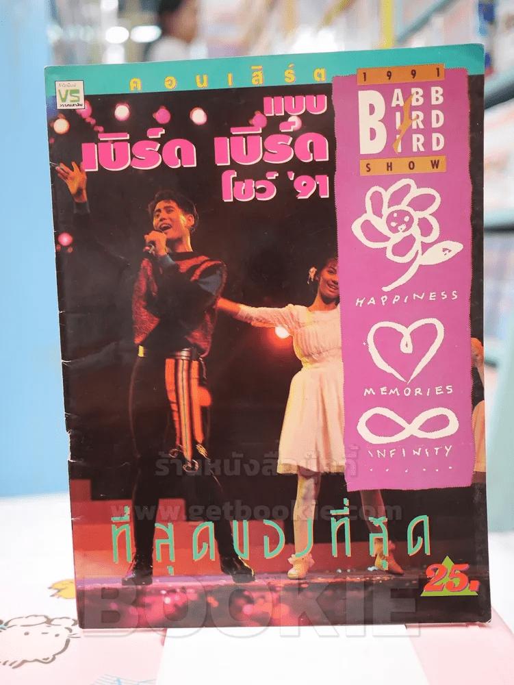 คอนเสิร์ต แบบ เบิร์ด เบิร์ด โชว์ '91