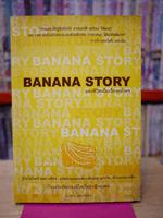 BANANA STORY มองชีวิตเป็นเรื่องกล้วยๆ
