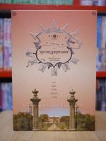 นวนิยายชุด สุภาพบุรุษจุฑาเทพ boxset 5 เล่ม (ครบชุด)