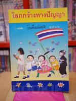 โลกกว้างทางปัญญา หนังสือวันเด็กแห่งชาติ 2546