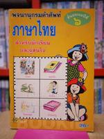 พจนานุกรมคำศัพท์ ภาษาไทย ชั้นประถมปีที่ 6