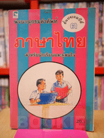 พจนานุกรมคำศัพท์ ภาษาไทย ชั้นประถมปีที่ 2