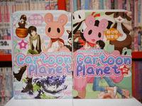 Cartoon Planet อาณาจักรใต้พิภพ 2 เล่มจบ