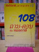 108 ถาม-ตอบ กับ หมอภาษี 3