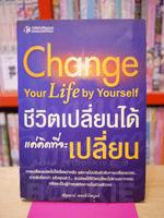 คุณเปลี่ยนชีวิตสู่ความสำเร็จได้ Change Your Life For Success