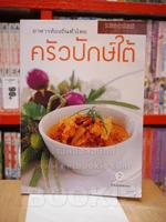 อาหารท้องถิ่นทั่วไทย ครัวปักษ์ใต้
