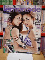 lemonade Vol.4 No.85 20 ก.ย. 2557 kao - patty