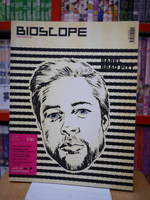 Bioscope ฉบับที่ 62 ม.ค. 2550 BABEL