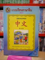 แบบเรียนภาษาจีน เล่ม 4 (มี CD)
