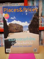 Places & Prices รวมหาดสวยทั่วไทย อ่าวไทย+อันดามัน