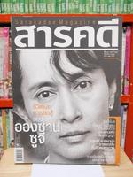 Feature Magazine สารคดี ฉบับที่ 295 ปีที่ 25 กันยายน 2552 อองซาน ซูจี