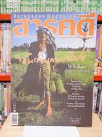 Feature Magazine สารคดี ฉบับที่ 302 ปีที่ 26 เมษายน 2553 ไฮ ขันจันทา