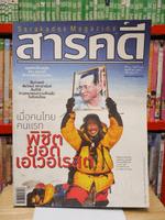 Feature Magazine สารคดี ฉบับที่ 285 ปีที่ 24 พฤศจิกายน 2551 คนไทยพิชิตยอดเขาเอเวอเรสต์