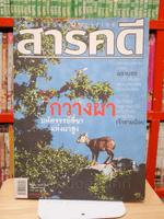 Feature Magazine สารคดี ฉบับที่ 281 ปีที่ 24 กรกฎาคม 2551 กวางผา