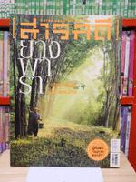 Feature Magazine สารคดี ฉบับที่ 331 ปีที่ 28 กันยายน 2555 ยางพารา