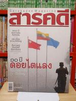 Feature Magazine สารคดี ฉบับที่ 297 ปีที่ 25 พฤศจิกายน 2552 ไตแลง