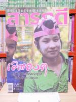 Feature Magazine สารคดี ฉบับที่ 306 ปีที่ 26 สิงหาคม 2553 เลตองคุ