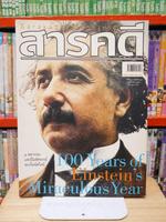 Feature Magazine สารคดี ฉบับที่ 243 ปีที่ 21 พฤษภาคม 2548 1 ศตวรรษแห่งปีมหัศจรรย์ของไอน์สไตน์