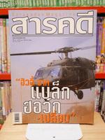 Feature Magazine สารคดี ฉบับที่ 244 ปีที่ 21 มิถุนายน 2548 แบล็กฮอว์ก