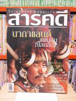 Feature Magazine สารคดี ฉบับที่ 245 ปีที่ 21 กรกฎาคม 25548 นากาแลนด์