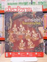 เมืองโบราณ ปีที่ 33 ฉบับที่ 3 ก.ค. - ก.ย. 2550 Uneen จิตรกรรมไทย