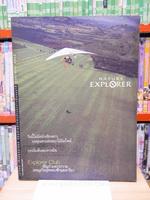 Nature Explorer Vol.2 กุมภาพันธ์ 2543