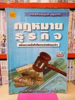 กฎหมายธุรกิจ - รศ.สมคิด บางโม