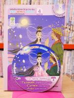 The Opera Stories รวมสุดยอดอุปรากรก้องโลก (มี CD)