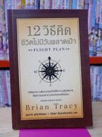 12 วิธีคิดชีวิตไม่มีวันพลาดเป้า - Brian Tracy