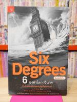 Six Degrees 6 องศาโลกาวินาศ ✦
