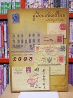 คู่มือแสตมป์ไทย ฉบับสมบูรณ์ 2551