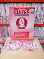 เตรียมสอบ CU-TEP (มี CD)