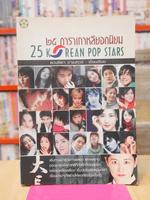 25 ดาราเกาหลียอดนิยม