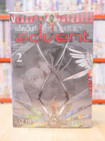 Advent แอ็ดเว็นท์ มฤตยูเทพฯ 2 เล่มจบ