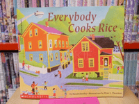 Everybody Cooks Rice (สภาพบวมน้ำ)
