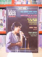 Idea Newsmagazin August 1986 No.16 เบิร์ด ธงไชย