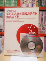 Jetro Business Japanese Proficiency Test official Guide (มี CD)
