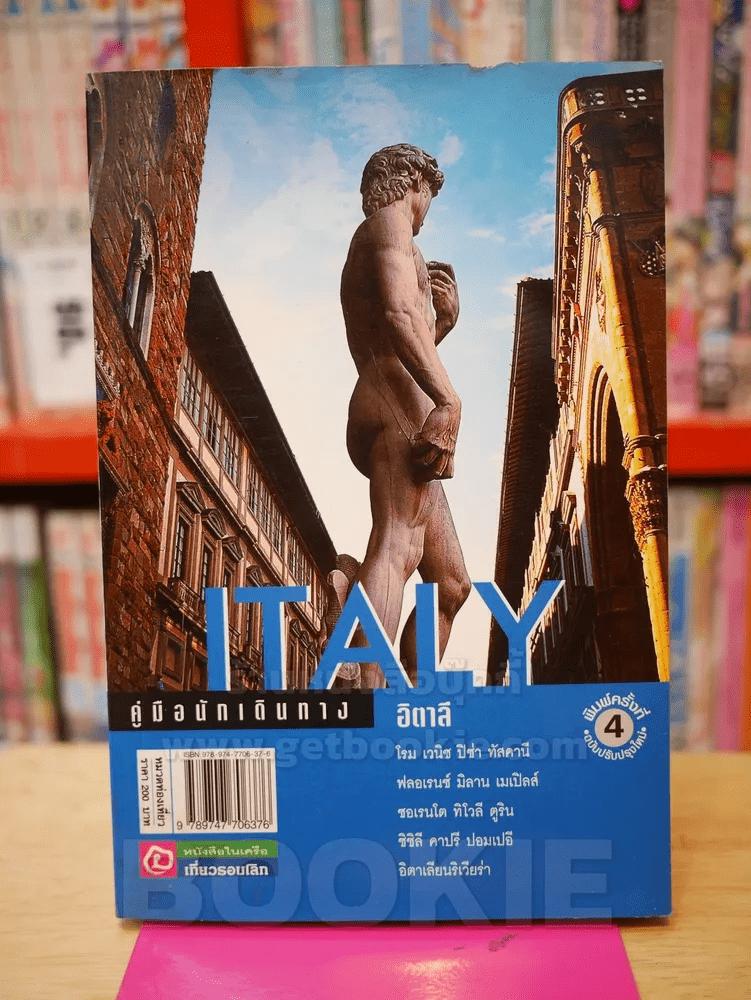 คู่มือนักเดินทาง อิตาลี