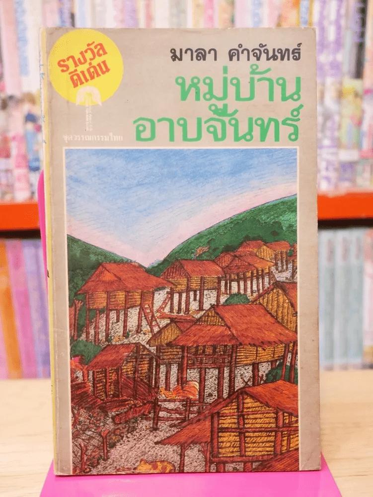 หมู่บ้านอาบจันทร์ - มาลา คำจันทร์