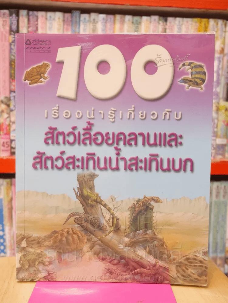 100 เรื่องน่ารู้เกี่ยวกับสัตว์เลื้อยคลานและสัตว์สะเทินน้ำสะเทินบก