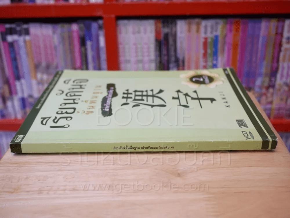เรียนคันจิขั้นพื้นฐาน สำหรับสอนวัดระดับ 4 (มี CD)