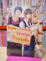 รักวุ่นๆของหนุ่มร้านหนังสือ