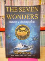 The Seven Wonders ผจญภัย 7 สิ่งมหัศจรรย์โลก