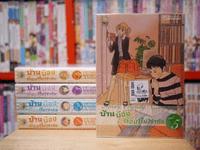 บ้านบ๊อง ต๊อง(ไม่)จำกัด 6 เล่มจบ (ขาดเล่ม 6)