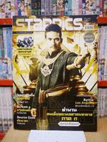Starpics Issue. 796 APR 2011 ตำนานสมเด็จพระนเรศวรมหาราช ภาค 3