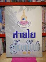 หนังสือรุ่น 11 สายใย สัมพันธ์ โรงเรียนสตรีมหาพฤฒารามฯ