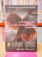 ใครฆ่าใครก่อน elephants can remember - อกาทา คริสตี