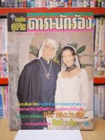 อนุทินคู่ชีวิต ดารา นักร้อง ปีที่ 30 ฉบับที่ 462 ปักษ์หลัง 16 มี.ค. - 1 เม.ย. 2540