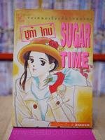 Sugar Time ซูก้าร์ ไทม์