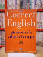 Correct English เขียนอย่างไรสไตล์อังกฤษ